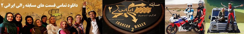 دانلود رایگان سریال مسابقه رالی ایرانی 2