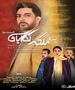 دانلود قسمت سوم سریال ملکه گدایان