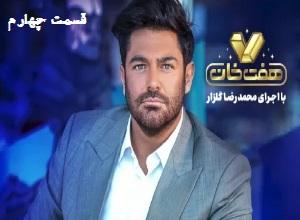 دانلود مسابقه هفت خان 7 خان قسمت چهارم 4