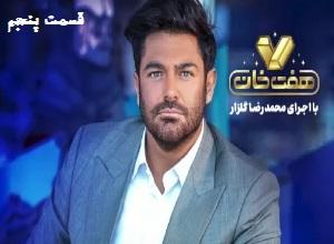 دانلود مسابقه هفت خان 7 خان قسمت پنجم 5
