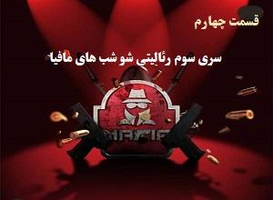 دانلود رایگان شب هاي مافيا سري سوم قسمت چهارم 4