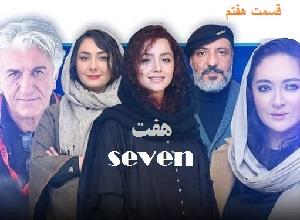 دانلود سريال هفت قسمت هفتم 7