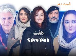 سريال هفت قسمت دهم 10