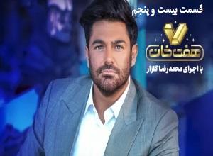 دانلود رايگان مسابقه هفت خان - 7 خان قسمت بيست و پنجم 25