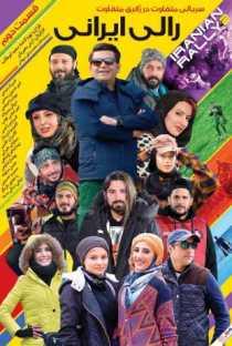فصل دوم رالی ایرانی