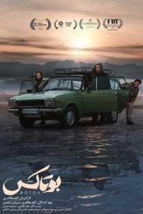 فیلم بوتاکس